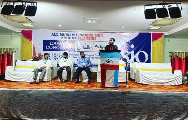 SIO AP Zone has organised a Dawah Conclave with all muslims leaders from socio-political, Madaris Masajid and muslim working groups backgrounds.